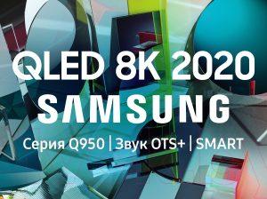 Телевизор Samsung QE65Q950TSUXRU